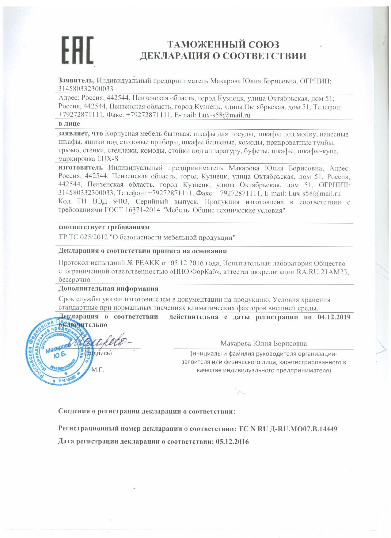 Регистрация ип в кузнецке цена регистрация ооо в севастополе