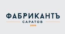 Мебельный магазин «Фабрикант», г. Саратов
