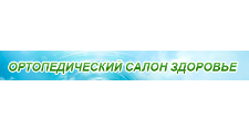 Салон мебели «ЗДОРОВЬЕ», г. Балашиха
