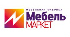 Мебельная фабрика «Мебель-Маркет», г. Белгород