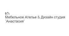Изготовление мебели на заказ «Анастасия», г. Новосибирск