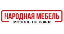 Мебельная фабрика «Народная мебель»