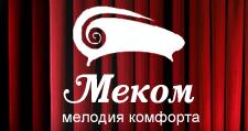 Мебельная фабрика Меком