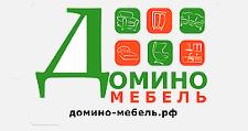 Салон мебели «Домино», г. Воронеж