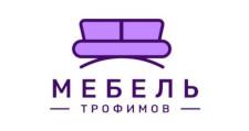 Салон мебели «Трофимов Мебель», г. Тольятти