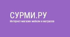 Интернет-магазин «Сурми.ру», г. Сургут