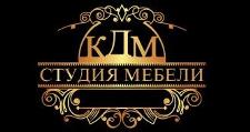 Изготовление мебели на заказ «Студия мебели КДМ», г. Казань
