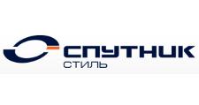Фурнитурная компания «СПУТНИК стиль», г. Красногорск