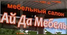 Салон мебели «Ай Да Мебель», г. Ачинск