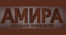 Мебельная фабрика «Амира», г. Арамиль
