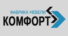 Изготовление мебели на заказ «Комфорт», г. Санкт-Петербург