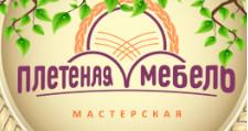 Мебельная фабрика «Плетеная Мебель», г. Кемерово