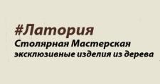 Изготовление мебели на заказ «Латория», г. Новосибирск
