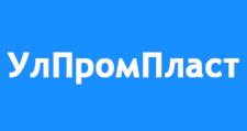 Оптовый поставщик комплектующих «УлПромПласт», г. Ульяновск