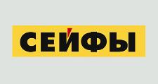 Интернет-магазин «Сейфы», г. Пенза