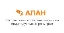 Изготовление мебели на заказ «Алан-мебель», г. Челябинск