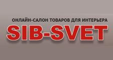 Интернет-магазин «СибСвет», г. Новосибирск