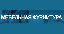 Розничный поставщик комплектующих «Мебельная фурнитура», г. Пенза