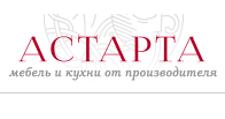 Изготовление мебели на заказ «Астарта», г. Краснодар