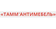 Изготовление мебели на заказ «Tamm'antimebel», г. Ульяновск