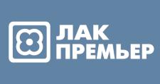 Оптовый поставщик комплектующих «Лак Премьер», г. Щёлково