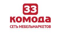 Салон мебели «33 комода», г. Екатеринбург