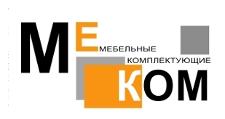 Розничный поставщик комплектующих «МЕКОМ», г. Киров