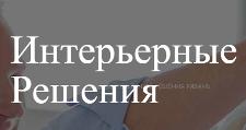 Изготовление мебели на заказ «Интерьерные Решения», г. Рязань