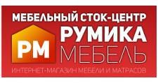 Салон мебели «Румика-Мебель.РУ», г. Екатеринбург
