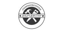 Изготовление мебели на заказ «Добромастер», г. Нижний Тагил