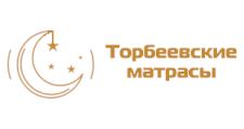 Мебельная фабрика «Торбеевские матрасы», г. Москва