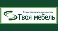 Изготовление мебели на заказ «Твоя мебель», г. Новосибирск