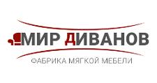 Мебельная фабрика «МИР ДИВАНОВ»