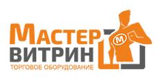 Изготовление мебели на заказ «Мастер Витрин», г. Москва