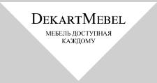 Салон мебели «DekartMebel», г. Белгород
