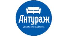 Изготовление мебели на заказ «Антураж», г. Москва