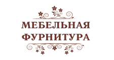 Розничный поставщик комплектующих «Мебельная фурнитура», г. Кострома
