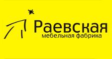 Мебельная фабрика «Раевская», г. Краснодар