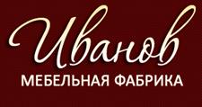 Мебельная фабрика Иванов