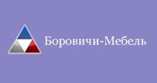 Мебельный магазин «Боровичи-Мебель», г. Санкт-Петербург