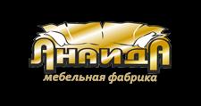 Мебельная фабрика «Анаида»