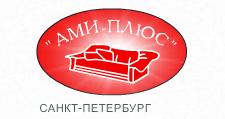 Мебельный магазин «Ами-плюс», г. Санкт-Петербург