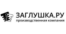 Оптовый поставщик комплектующих «ЗАГЛУШКА.Ру», г. Санкт-Петербург