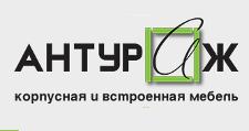 Изготовление мебели на заказ «Антураж», г. Кострома