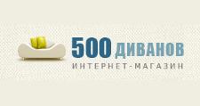 Интернет-магазин «500 диванов», г. Новосибирск