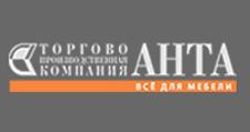 Розничный поставщик комплектующих «ТПК  АНТА», г. Санкт-Петербург