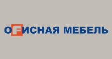 Мебельный магазин «Офисной мебель», г. Новосибирск