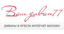 Интернет-магазин «Ваш Диван», г. Москва
