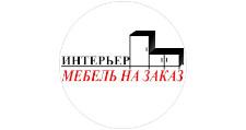 Изготовление мебели на заказ «ИНТЕРЬЕР», г. Горно-Алтайск