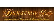 Изготовление мебели на заказ «ДинастиЯ», г. Ставрополь